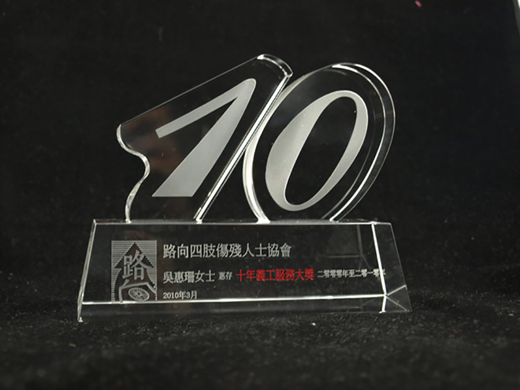 水晶獎牌 - 十年MM001