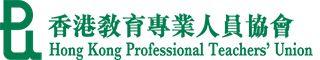 Hong Kong Professional Teachers' Union LOGO 香港教育專業人員協會 商標
